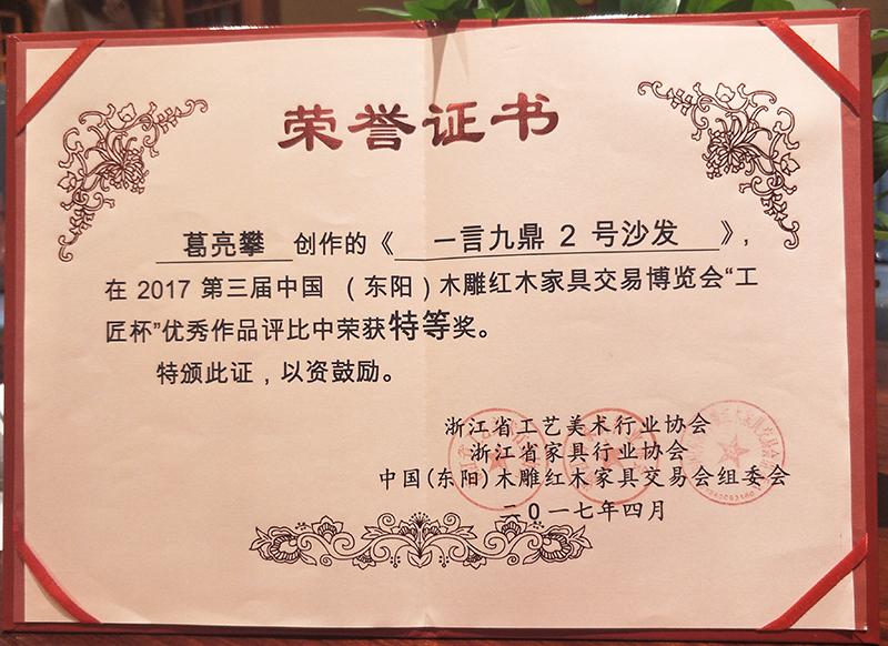 """""""工匠杯""""荣获特等奖"""
